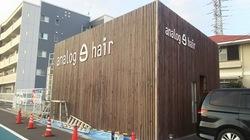 駿東郡長泉町 美容室塗装