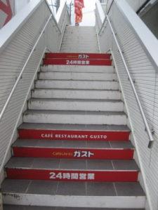 ファミリーレストラン階段塗装